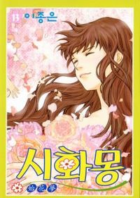 Shiwhamong manga