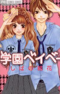 Gakuen Babe manga