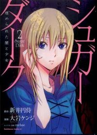 Sugar Dark: Umerareta Yami To Shoujo