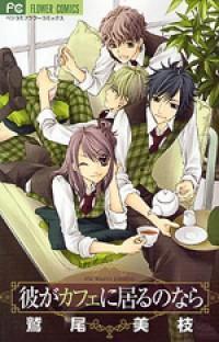 Kare Ga Cafe Ni Iru No Nara