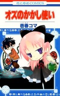 Oz No Kakashi Tsukai manga