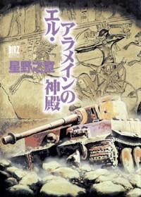 El Alamein No Shinden