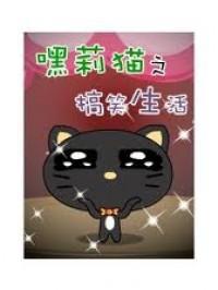 Hey, Li Cat Manhua