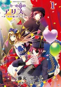 Joker No Kuni No Alice - Circus To Usotsuki Game