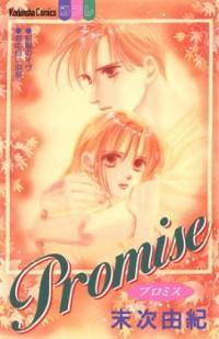 Promise (suetsugu Yuki)