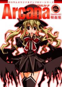 Arcana 04: Vampire manga