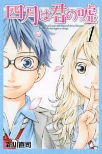 Shigatsu Wa Kimi No Uso manga
