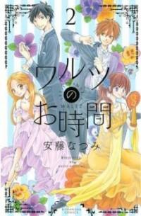 Waltz No Ojikan manga