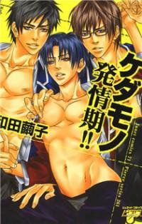 Kedamono Hatsujouki!! manga