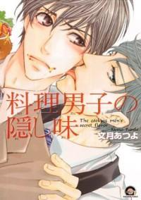 Ryouri Danshi No Kakushi Aji manga