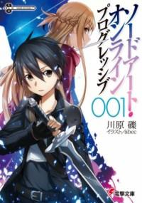 Sword Art Online: Progressive (novel)