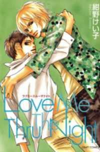 Love Me Through The Night manga