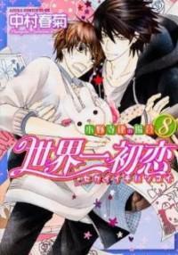 Sekaiichi Hatsukoi manga