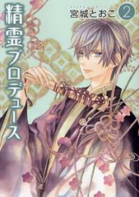 Seirei Produce manga