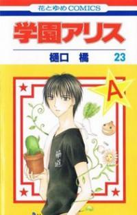Gakuen Alice manga