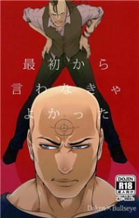 Dark Avengers Dj - Saisho Kara Iwanakya Yokatta
