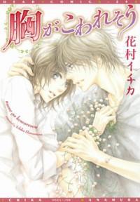 Mune Ga Kowaresou manga