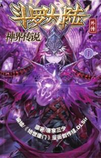 Soul Land - Legend Of The Gods' Realm Manhua