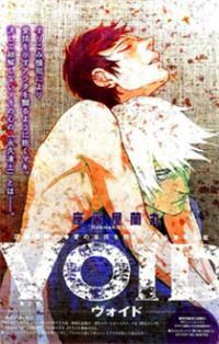 Void (zariya Ranmaru) manga