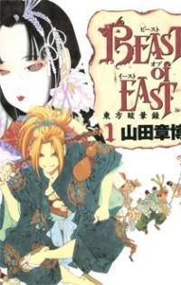 Beast Of East - Touhou Memairoku