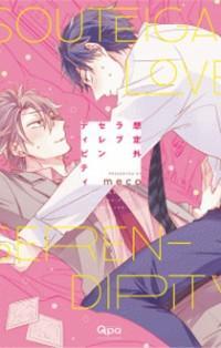 Souteigai Love Serendipity manga