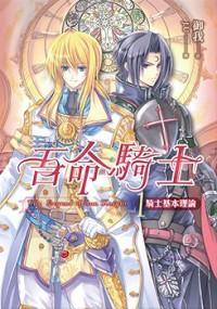 Wuming Qishi (novel)