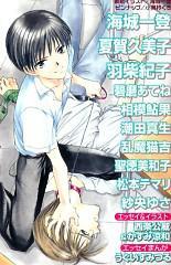 Eien Ni Owaranai Manga (Yaoi)