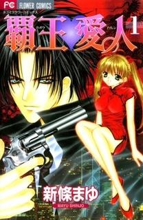Haou Airen manga