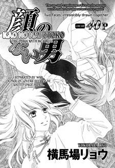 Kao No Nai Otoko manga