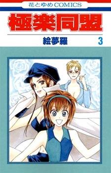 Gokuraku Domei manga