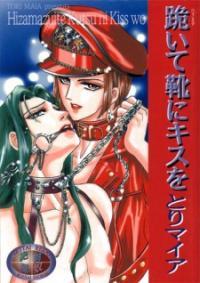 Hoshi no Yakata manga