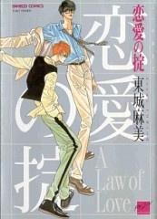 Koi no Okite manga