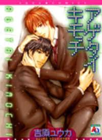 Agetai Kimochi manga