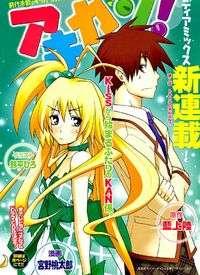 Akikan! manga