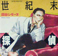 Fin de Siècle Detective Club manga