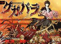 Akuma Bengoshi Kukabara manga