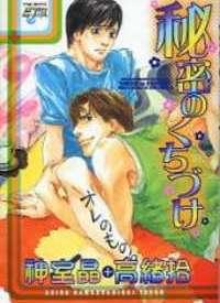 Himitsu no Kuchizuke manga