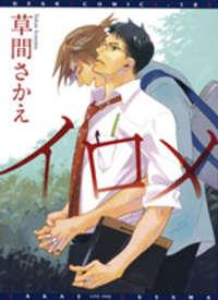 Irome manga