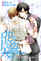 Hananusubito(Kaneda Shoutarou) manga