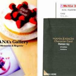 Nana Fanbook