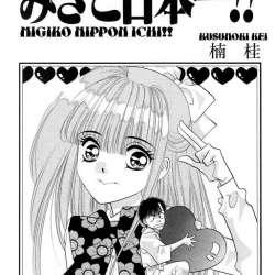 Migiko Nipponichi!!