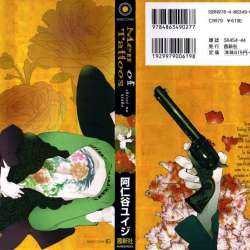 Shisei no Otoko manga