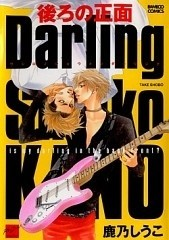 Ushiro no Shounen Darling