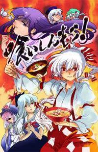 Touhou Project Dj - Kuishin Mokou!