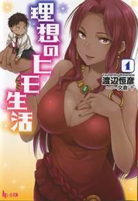 Risou No Himo Seikatsu (novel)