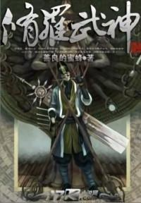 Xiuluo Wushen (novel)