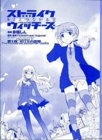 Strike Witches: Kimi to Tsunagaru Sora manga