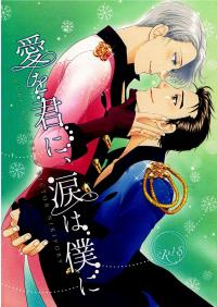 Love for you, tears for me - Yuri on Ice dj