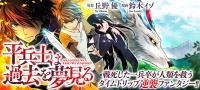 Hiraheishi wa Kako wo Yumemiru manga