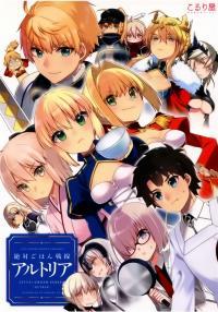 Fate/Grand Order - Zettai Gohan Sensen Artoria (Doujinshi)